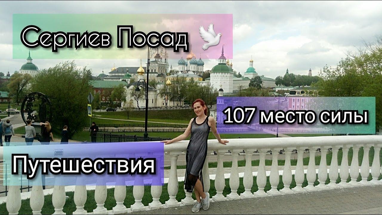 Одно удивительное место в котором надо побывать! Сергиев Посад - место силы!