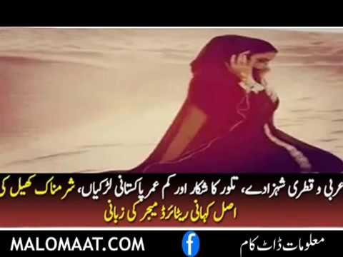 Arabs,Qatar Prince and Young Pakistan Girls-Shameful story exposed