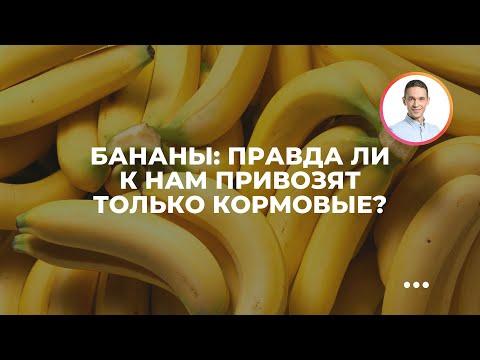Как выглядит настоящий банан