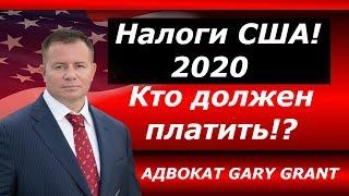 Налоги в США: Как избежать налоги ЛЕГАЛЬНО!!!  Адвокат Gary Grant
