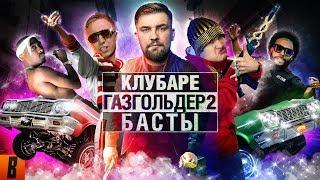 BadComedian   Газгольдер 2 КЛУБАРЕ Баста возвращается