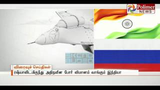 India to buy Russia's War Plane | Polimer News(, 2017-07-23T13:50:22.000Z)