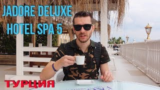 Jadore Deluxe Hotel Spa 5 Турция 2018 - Обзор отеля, пляж, еда