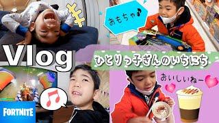★Vlog★ぎん、ひとりっ子のいちにち♪ママとおでかけだ〜!