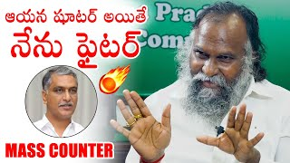 EXCLUSIVE: Jaggareddy Mass Counter On Minister Harish Rao | Political Qube