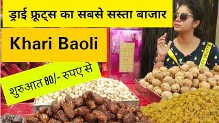 Wholesale Dry Fruits Market | khari Baoli Sadar Bazar | Dryfruit at wholesale rate | nai sarak