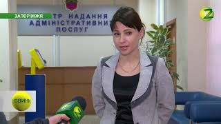 Новини Z - У Запоріжжі відкриють ще один центр надання адміністративних послуг - 04.01.2018