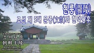 조선 5대 문종과 현덕왕후 현릉  / 세계문화유산 - …