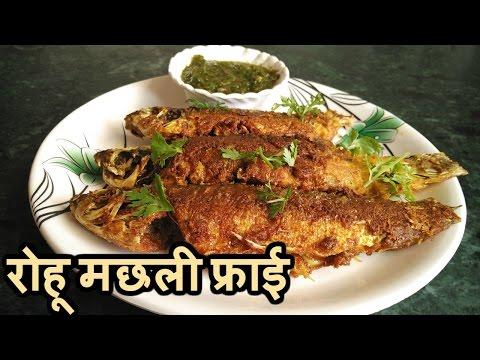रोहू मछली बनाने की विधि - रोहू मछली फ्राई करने की विधि - rohu machali