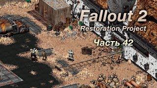 Fallout 2: Restoration Project — Часть 42 (Военная база)