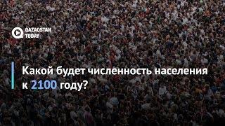 Население Казахстана к 2100 году