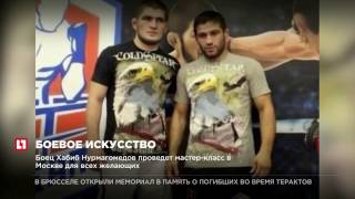 Боец Хабиб Нурмагомедов проведет мастер класс в Москве для всех желающих