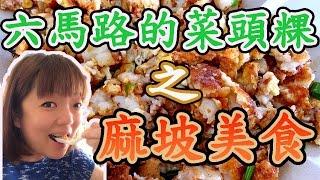 【馬來西亞美食。麻坡】不能錯過的麻坡美食之六馬路的菜頭粿~ Muar Food~  eunicelicious TV~