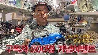 만물도깨비경매장 구독자 500명 기념이벤트 !! +20…
