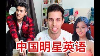 中国明星英语大比拼!吴亦凡、Angelababy、汤唯、周杰伦,谁说的最好?
