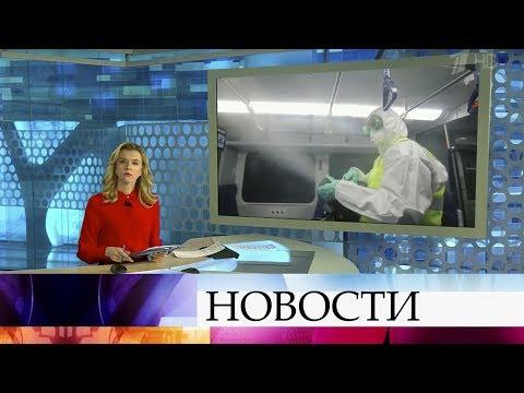 Выпуск новостей в 12:00 от 05.04.2020