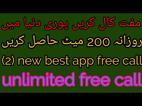 2-new-best-apps-free-call-unlimited-and-urdu-hindi-2018