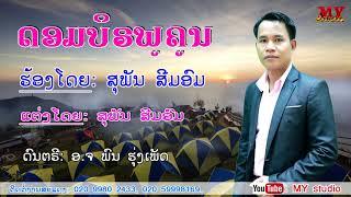 ດອມບິຣພູຄູນ (lyrics) ຮ້ອງໂດຍ: ສຸພັນ ສີມອົມ ดอมบิรภูคูน  ศิลปีน สุพัน สีมอม The Beauty of Phu Khoon