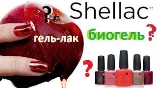 Гель-лак,  Shellack и биогель. Какие отличия? Что выбрать?