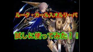 実況【セブンナイツ】ルーク・カールへロン入りオルリーパでアリーナ!