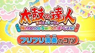 Nintendo Switch「太鼓の達人 Nintendo Switchば~じょん!」フリフリ演奏のコツ紹介映像