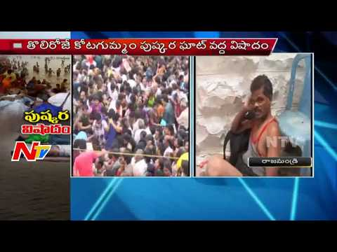 Godavari Pushkaralu Stampede at Kotagummam Pushkar Ghat | Rajahmundry - Exclusive Visuals