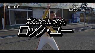 神奈川県大井町のプロモーション動画です。大井町×よしもとが送る 笑い...