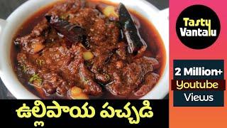 Ullipaya Pachadi in Telugu - Onion Chutney for Idly, Dosa and Rice by Tasty Vantalu