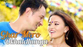 Ghar Mero Okhaldhunga - Arun Tamang | New Nepali Pop Song 2017/2074