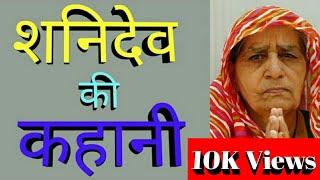 --shanivar-vrat-katha-saturday-fast-story-shani-dev-maharaj-nn-dadi