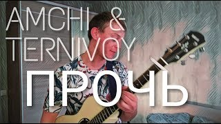 AMCHI, TERNOVOY - ПРОЧЬ (кавер на гитаре by Danila Rudoy)