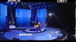 20140326 非常6 1 歌曲《天天想你》 演唱:缪杰