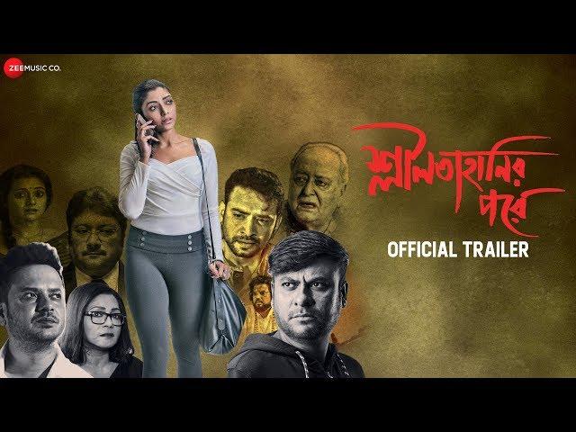 Shlilatahanir Pore - Official Movie Trailer | Soumitra Chatterjee, Abhisek Chatterjee, Rahul, Ishaan