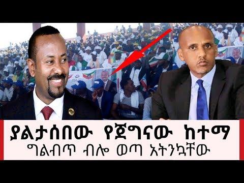 Ethiopia- ሰበር ዜና ያልታሰበው ከተማ ህዝብ ወጣ እሱን ብትነኩት ዋ ብሏል እልቅሶ በዛ