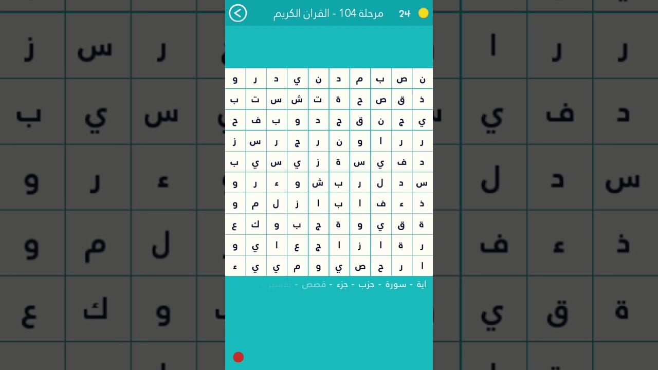 حل المرحلة 104 القرآن الكريم كلمة السر أول سورة مدنية من 6 حروف