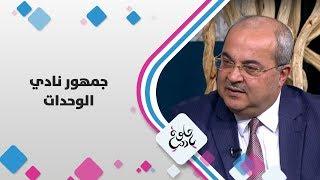 د. أحمد الطيبي - جمهور نادي الوحدات