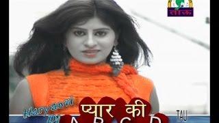 Desi Laila // देसी लैला // Haraynvi Top Song // Pyar Ki Abcd 2017 // Tauwood