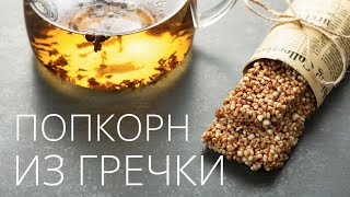 Козинак из гречки. Попкорн из гречки