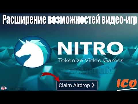 NITRO ICO обзор компании! Инвестиции в игровую индустрию! Claim AirDrop!