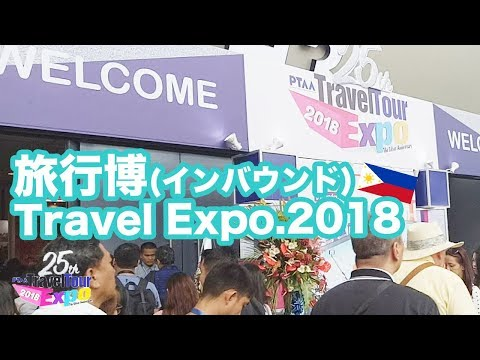Travel Tour Expo 2018 in フィリピン 想像以上の来客数!!
