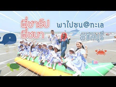 VTR แนะนำการท่องเที่ยว จังหวัดชลบุรี ของ Mister Tourism