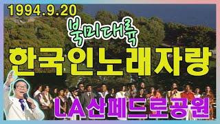 전국노래자랑 북미대륙 한국인노래자랑 / LA산페드로공원 [전국송해자랑] KBS 1994.9.20 방송