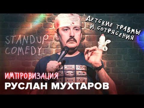 Руслан Мухтаров. Импровизация. #4. Standup Comedy. Детские травмы и сотрясения
