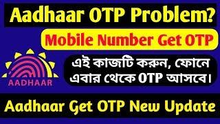 Aadhaar OTP Problem Solve | UIDAI Mobile Number OTP Register Online | Aadhar Get OTP