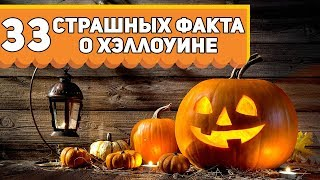 33 Страшных факта о Хэллоуине