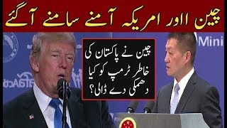 China Took Stand For Pakistan   Neo News
