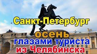 Осенний Санкт-Петербург глазами туриста из Челябинска. Episode 1
