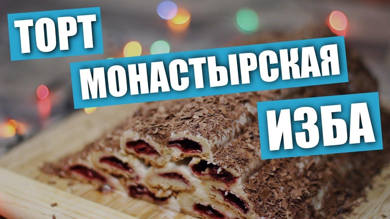 Торт «Монастырская Изба»/Рецепты и Реальность/Вып. 223|Кулинарный Рецепт Анастасии Скрипкиной