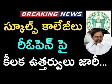 Telangana Schools Reopen 2021 || TS Colleges Reopening Date 2021 ||TS Hostels Reopen 2021 || CM KCR.