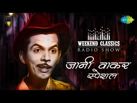 Weekend Classic Radio Show | Johnny Walker Special | जॉनी वॉकर स्पेशल | HD Songs | Rj Ruchi